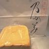 丸かじりしても美味しい【乃が美の食パン】アレンジレシピと上手な保存方法