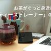 手軽にお茶を楽しむマストアイテム「ティーストレーナー」のまとめ