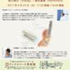 2017年9月24日(日)『秋の夕暮れ』〜 Eiwado Music Live vol.3 相川理沙 & 倉井夏樹 〜を開催します(イベント終了報告追記)