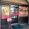 中華レストラン有村
