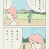 チャー子 第49話「チャー子とタケノコ」