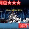 【プレイ動画】東の洞窟★★★ 闇討ち1st