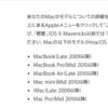 ついに最新のmacOSがMacBook Late 2008に入れられなくなったけどもしかしたら入れられるかもしれない件