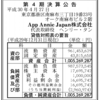 App Annie Japan株式会社 第4期決算公告