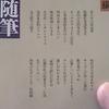 「サフラン - 森鴎外」岩波文庫 日本近代随筆選1 から