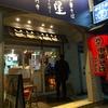 【今週のラーメン2149】煮干し中華そば 麺屋 銀星 (東京・高円寺) 煮干し中華そば