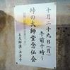 垰(タオ)の大師堂念仏会