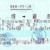ライラック25号・大雪3号 特急券・グリーン券