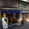 関西 女子一人呑み、昼呑みのススメ HAPPY STAND KYOTO #昼飲み #kyoto #立ち飲み #百錬 #高倉屋 #賀花