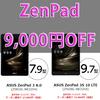 【11/30迄】ASUS ZenPad 3の9,000円引きクーポン入手方法!【タブレット】