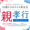 格安SIM会社のmineoが親孝行スマホキャンペーン!訪問サポート無料