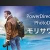 簡単に使える動画編集ソフトと写真編集ソフト