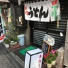 高円寺で店内でうどんを打ってるお店 手打ちうどん敷島