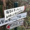 ほぼはじめての登山 福智山編 No.92