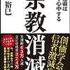 【読書感想】宗教消滅 資本主義は宗教と心中する ☆☆☆