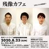 【お知らせ第2弾】残像カフェ10年ぶりのワンマンライブ決定!