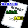 覚え書き日報『6月9日 金曜日』
