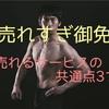 【ココナラ】売れるサービスの共通点を3つご紹介!!