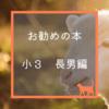 おすすめの本 長男編
