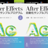 After Effectsのスクリプトの技術書を書いた話