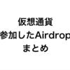 【休止中】参加したAirdrop/受け取ったAirdropまとめ