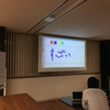 Vimの勉強会がFablic本社で開催されました