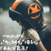 バイクの形に合わせて変えられるヘルメット!?【NOLAN】3in1タイプヘルメットの紹介