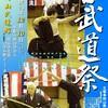 2017/12/10→岡山/岡山古武道祭[41]