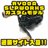 【DAIWA】限定生産のSLPWORKSカスタムモデル「RYOGA 1016H-SLPW・1016HL-SLPW」通販サイト入荷!