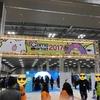ゲームマーケット2017秋 レポート