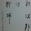 東京に疲れて訪ねた場所 ~吉川英治記念館~