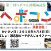 第2回ヘボコン沖縄 in 読谷 開催しました!