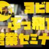 <<レポ>>『ヨビのぶっとび営業セミナー』に参加しました!【036】