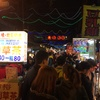台湾的夜市!台北『臨江街夜市』編。