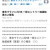 【急遽参戦】東京トライアルハーフマラソン参戦!【可能性に賭ける】