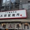 「三田製麺所」つけ麺@新宿西口店【店舗17杯目】【レビュー・感想】