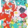 「恋せよキモノ乙女」1巻(山崎零)休日の楽しみは着物でおでかけ。多彩なコーディネイトも魅力。