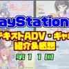 PS4・新作アドベンチャー/ギャルゲー紹介&感想 ★11~『ロボノDaSH』は期待はずれ。