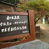 日の出山荘 中曽根康弘・ロナルド レーガン日米首脳会談記念館