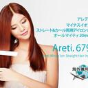 Areti【アレティ】ヘアアイロン通販ナビ
