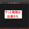P2.玉転がし.05「ヴィジュアルスクリプト準備編(Blender 2.80 エディタ/エリア)」