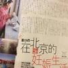 1997年 蓮舫30歳、雑誌で「自分は台湾籍」と語る  2004年 蓮舫36歳 選挙公報で「1985年 台湾籍から帰化」と記載  この時点で経歴詐称の公職選挙法違反で告発すべきだった! 2016年 蓮舫「生まれた時から日本人」「これから台湾籍の離脱手続きします」  嘘だらけ。