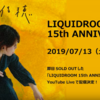 中村佳穂初心者がLIQUIDROOM公演ライブ動画を観て一気にハマったという話