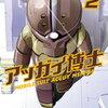 【kobo】26日新刊情報:「アッガイ博士 2巻」など、コミック46冊などが配信