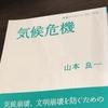 """二人の孫への""""未来への手紙""""「気候危機」ブックレビュー"""