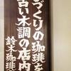 『鈴木珈琲店』 (豊橋)