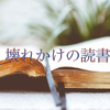 法律の条文と壊れかけの読書