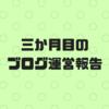 【ブログ運営報告】3か月目のPVや収益について話すよ!!