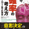 【新刊発売!】確率の考え方 ポーカーの数学的側面と計算方法