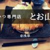 浅草のコスパ優秀とんかつ屋「とお山」のロースかつ定食をレビュー!